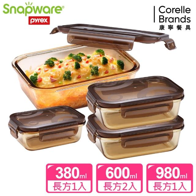 【Snapware 康寧密扣】琥珀色耐熱玻璃保鮮盒超值4件組(402)