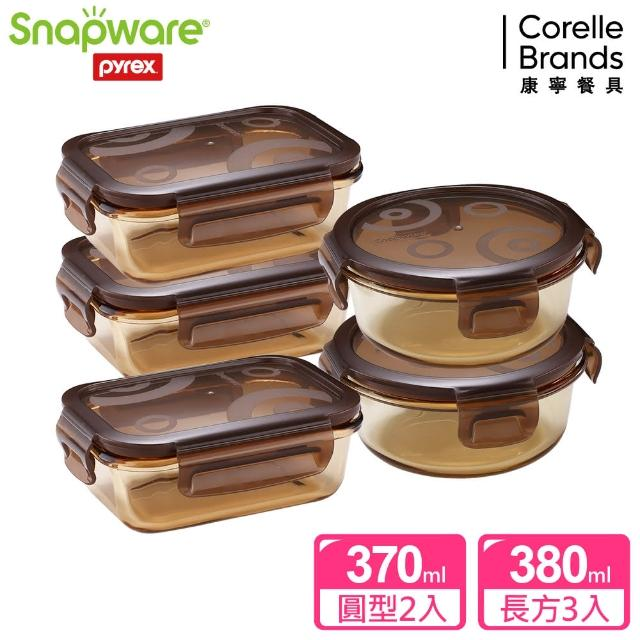【Snapware 康寧密扣】琥珀色耐熱玻璃保鮮盒超值5件組(501)