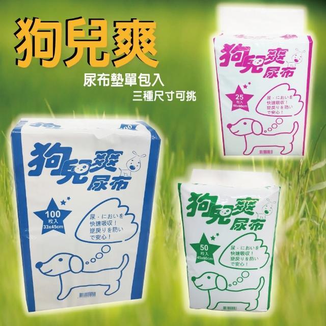 【狗兒爽】寵物用尿布墊 單包入-三種尺寸可挑選(寵物尿布墊)