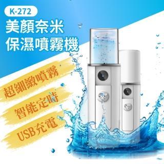 【PANATEC 沛莉緹】美顏奈米保濕噴霧機(K-272)
