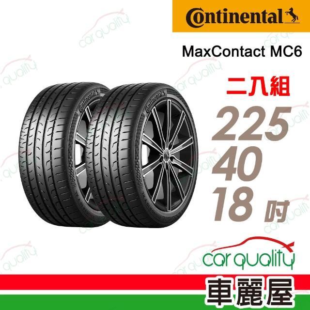【Continental 馬牌】ContiMaxContact 6 運動操控輪胎_兩入組_225/40/18(MC6)