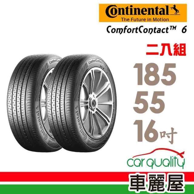 【Continental 馬牌】ComfortContact 6 舒適寧靜輪胎_兩入組_185/55/16(CC6)