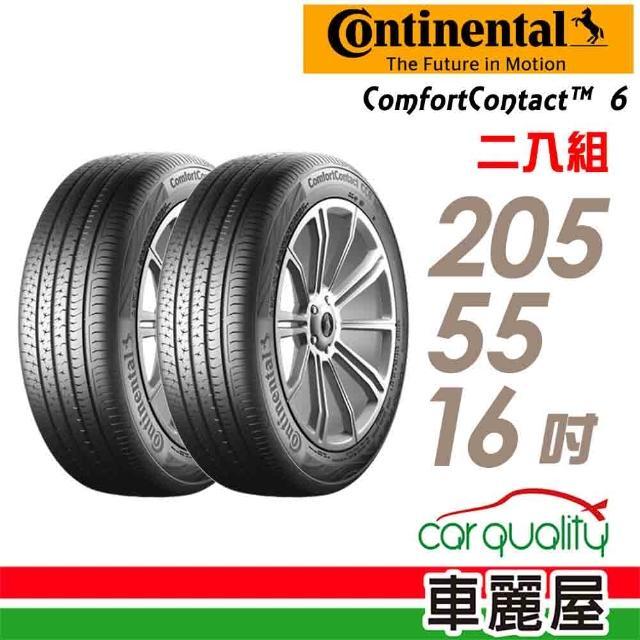 【Continental 馬牌】ComfortContact 6 CC6 舒適寧靜輪胎 兩入組 205/55/16(適用Focus.Mazda3等車型)