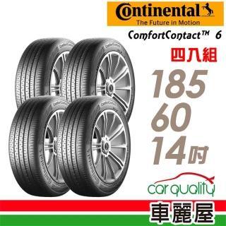 【Continental 馬牌】ComfortContact CC6 舒適寧靜輪胎_四入組_185/60/14(車麗屋)