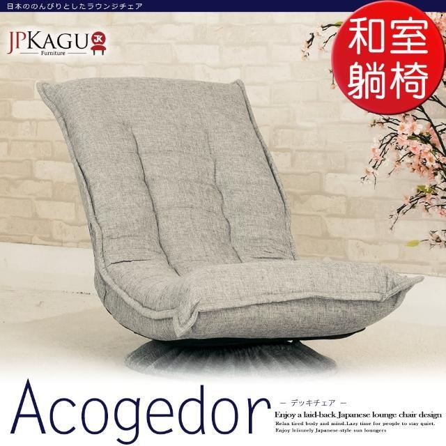 【JP Kagu】日式好舒適360度旋轉多段和室椅/躺椅(二色)