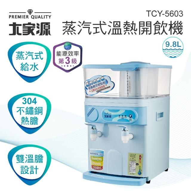 【大家源】福利品 9.8L蒸氣式溫熱開飲機(TCY-5603)