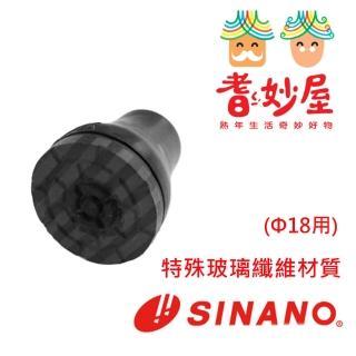【耆妙屋】SINANO日本製手杖止滑套Φ18用(手杖止滑套)