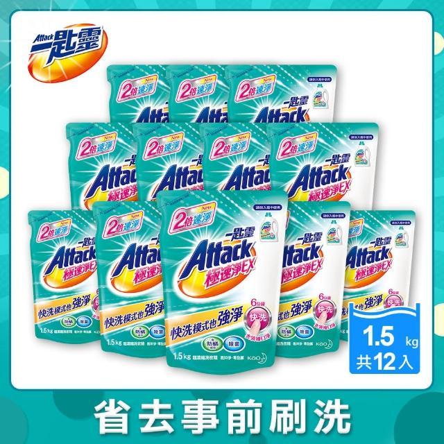 【一匙靈-買6送6】極速淨EX超濃縮洗衣精補充包1.5kgx6包(贈補充包x6包)