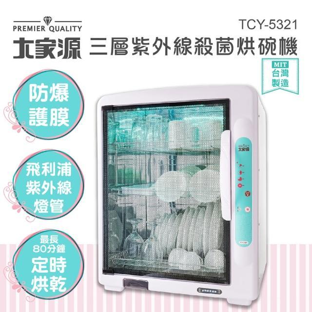 【大家源】福利品 88L三層紫外線殺菌烘碗機(TCY-5321)