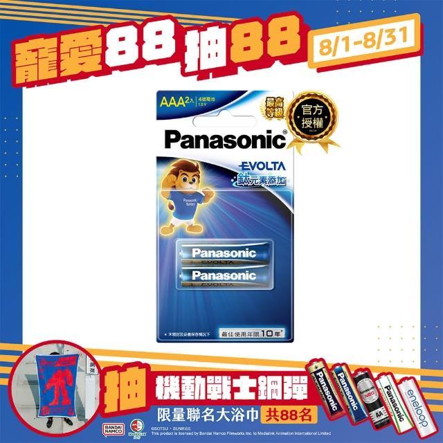 【Panasonic 國際牌】Evolta 鈦元素電池4號(2入)