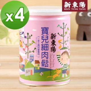 【新東陽】寶兒細肉鬆4罐組