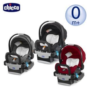 【Chicco】KeyFit 手提汽座-3色