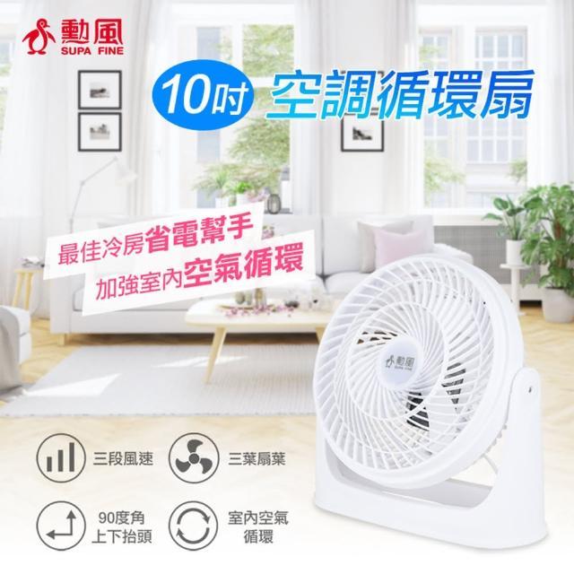 【勳風】10吋集風式空氣循環扇(TF-915S)