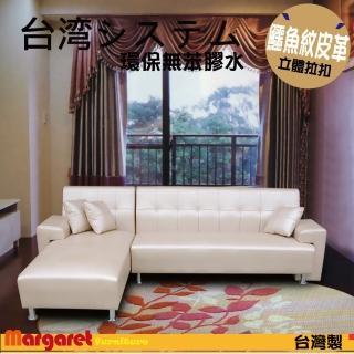 【Margaret】麗莎鱷魚皮紋獨立筒沙發-L型(5色)