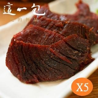 【這一包】頂級牛肉乾 超值5包入(上班這黨事強推秒殺牛肉乾)
