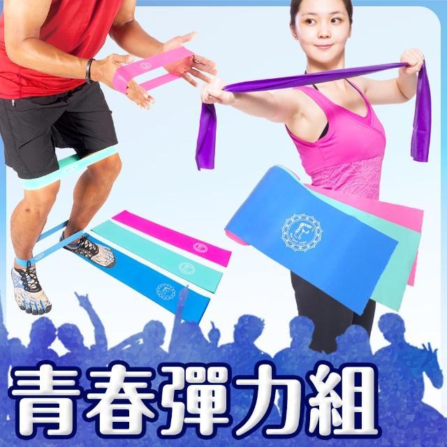 【Fun Sport】青春弹力组-乐训环弹力拉带3力道组+乳胶伸展弹力带3力道组