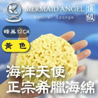 【海洋天使】Mermaid Angel海洋天使頂級希臘天然海綿(蜂巢12公分 黃色)