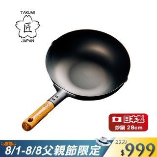 【日本TAKUMI】匠 岩紋鐵鍋/鐵炒鍋28公分(日本製)