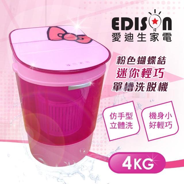 【EDISON 愛迪生】迷你型。4.0公斤洗/脫 二合一洗滌機/洗衣機(粉紅蝴蝶結)