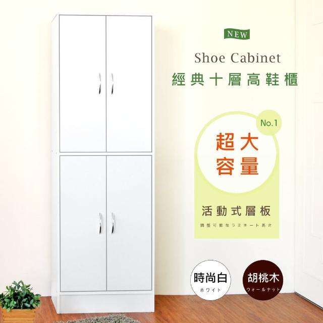 【Hopma】現代四門十層鞋櫃(兩色可選)
