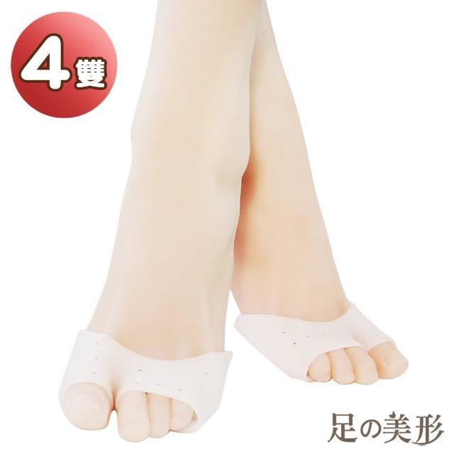 【足的美形】露趾分趾前掌套(4双)