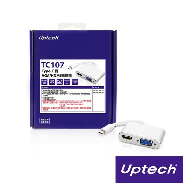 【Uptech】TC107 Type-C轉VGA/HDMI轉換器