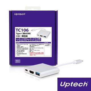 【Uptech】TC106 Type-C轉HDMI三合一轉換器