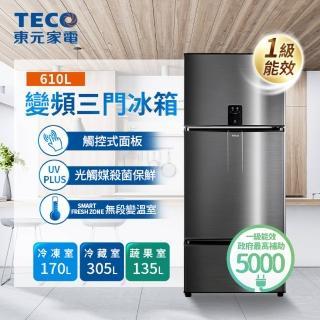 【TECO 東元】★送多功能蒸煮鍋★ 610公升 變頻三門冰箱(R6181VXHS)