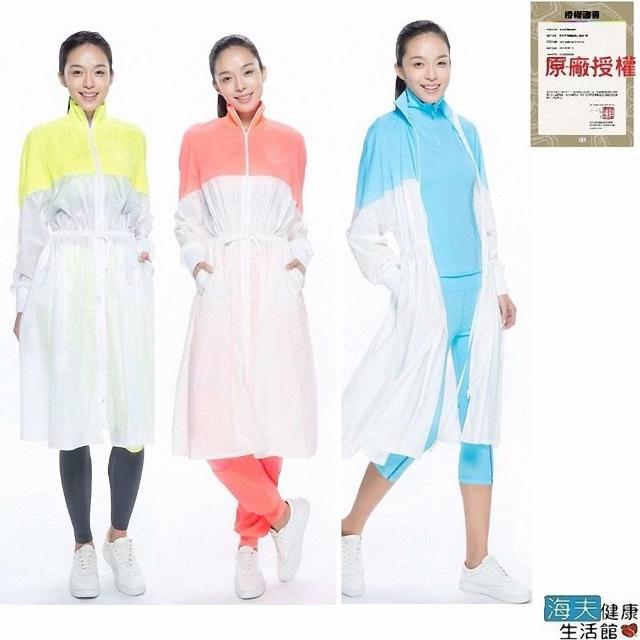 【海夫健康生活館】HOII授權 SunSoul后益 防曬 涼感 拼接長版立領抽繩外套