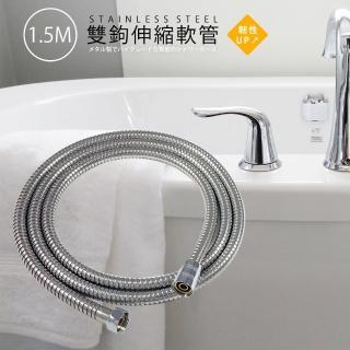 1.5M 不鏽鋼雙鉤軟管 浴室 花灑軟管 淋浴管 水龍頭水管 大流量軟管 蓮蓬頭 衛浴