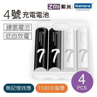 【ZMI 紫米】4號鎳氫充電電池 4入(AA711)
