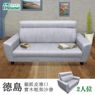 【IHouse】德島 貓抓皮進口實木框架沙發(2人坐)