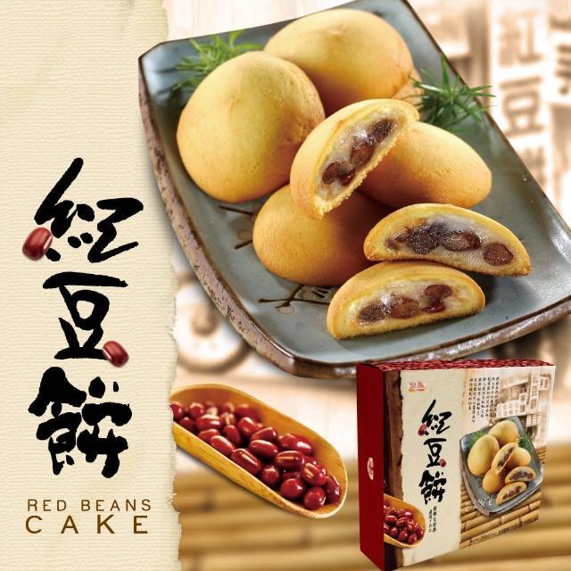 【皇族】紅豆餅(240g 12入)