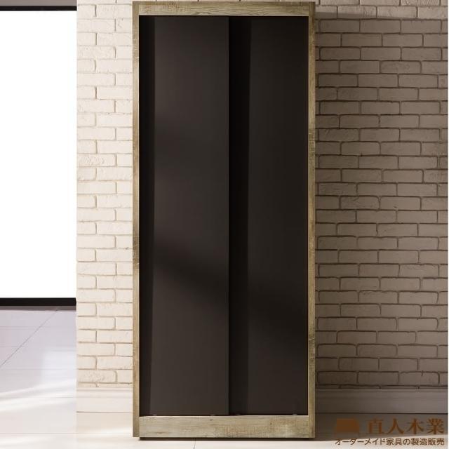 【直人木業】ANTE原木風格81CM雙門衣櫃