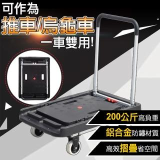 【U-CART 優卡得】200公斤負重!鋁合金四輪收合二合一平板車 UC-0096C(手推車)