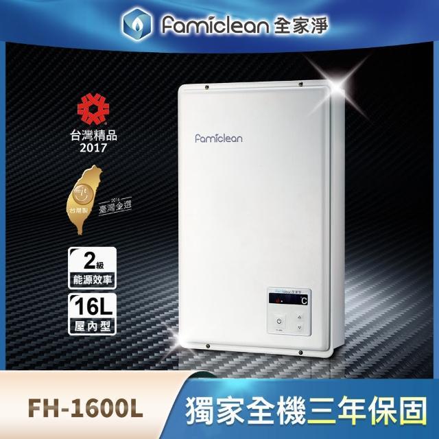 【Famiclean 全家淨】FH-1600L數位熱水器(強制排氣FE型16公升)