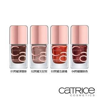 【catrice 卡翠絲】璀璨金棕系列指甲油(多款選擇)