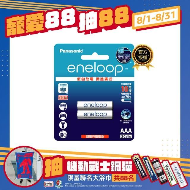 【Panasonic 國際牌】eneloop 充電池(4號2入)