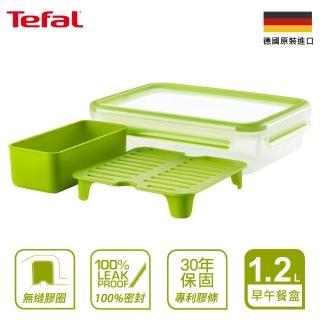 【Tefal 特福】德國EMSA原裝 樂活系列無縫膠圈PP保鮮盒早午餐盒1.2L(30年保固)