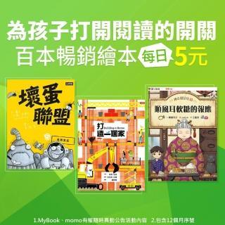 【myBook】親子小學堂12個月兌換序號(童書;教養書)
