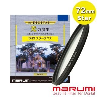 【Marumi】72mm DHG Star Cross  多層鍍膜 星芒鏡