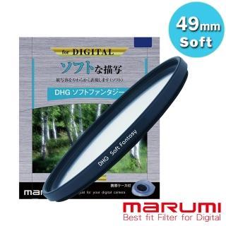 【Marumi】49mm DHG Soft-Fantasy多層鍍膜夢幻柔焦鏡