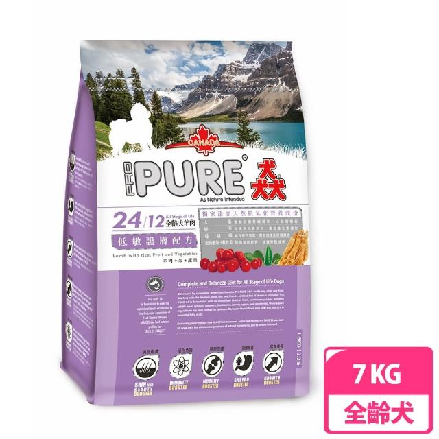 【PURE 猋】PURE24全齡犬羊肉-低敏護膚配方7kg