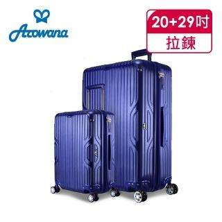 【Arowana】時光韻律20+29吋PC防爆拉鍊立體拉絲輕量旅行箱/行李箱(多色任選)