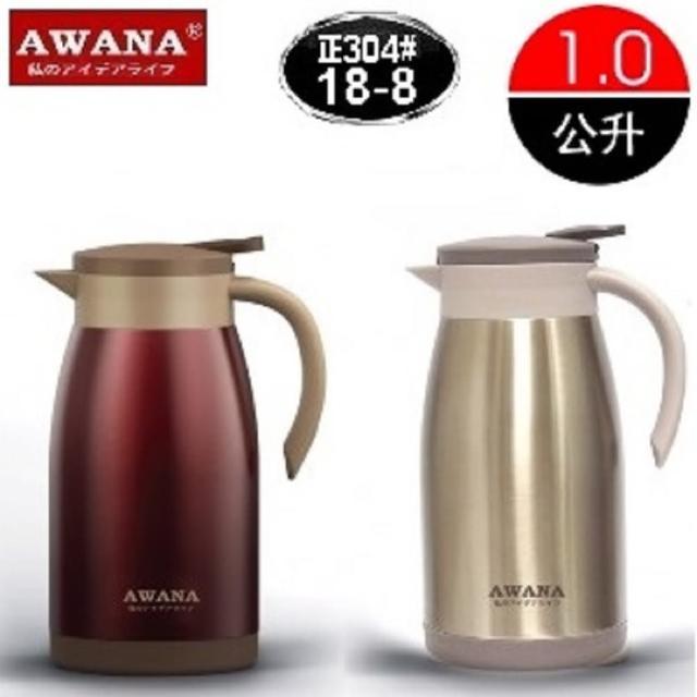 【AWANA】不鏽鋼#304高真空炫彩保溫咖啡壺1.0L(MD-1000)