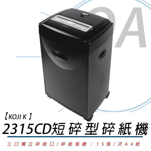 【KOJI】K-2315CD短碎型碎紙機(贈NICELINK 2座USB擴充座)