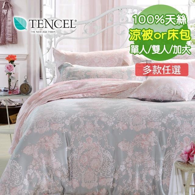 【Green 綠的寢飾】東京愛情 頂級100%天絲(單人/雙人/加大床包組或涼被1件 多款任選)