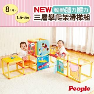 【People】新動動腦力體力三層攀爬架滑梯組(日本製強化紙管! 不易打滑、碰撞不痛!)