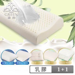 【Green  綠的寢飾】買就送枕套2入(頂級特大型乳膠枕或記憶枕買一送一五款任選)