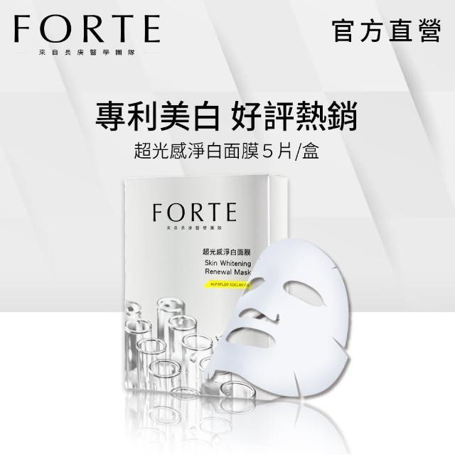 【FORTE】超光感淨白面膜